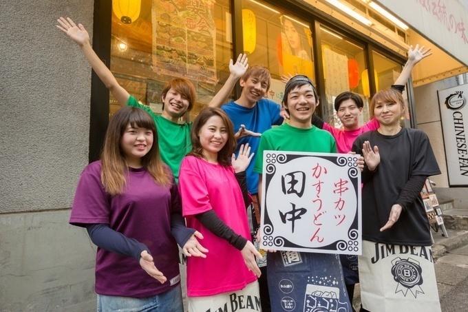 串カツ田中のスタッフたち